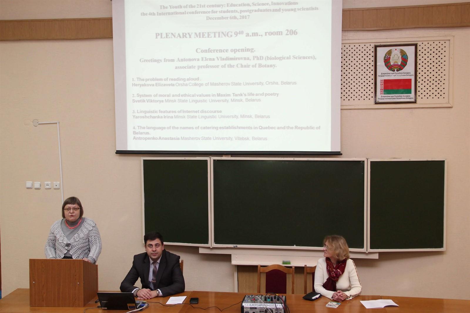 VSU them. Masherova in Belarus: list of faculties, passing points 90